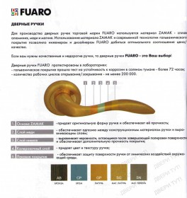 Ручка Fuaro Art SG/GP Матовое золото/Золото